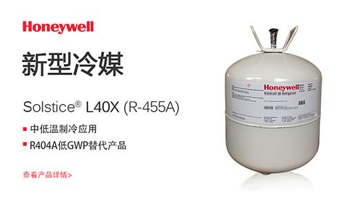 R455A制冷剂